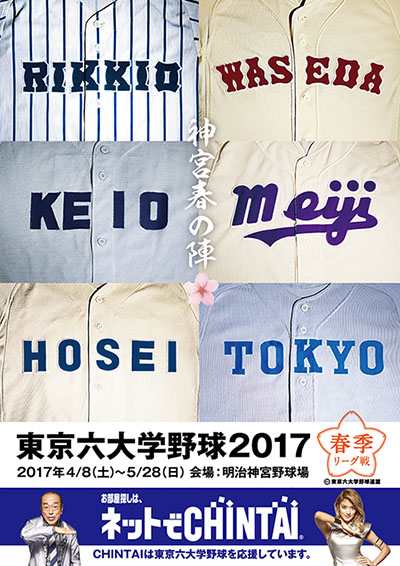 「東京6大学野球」の画像検索結果