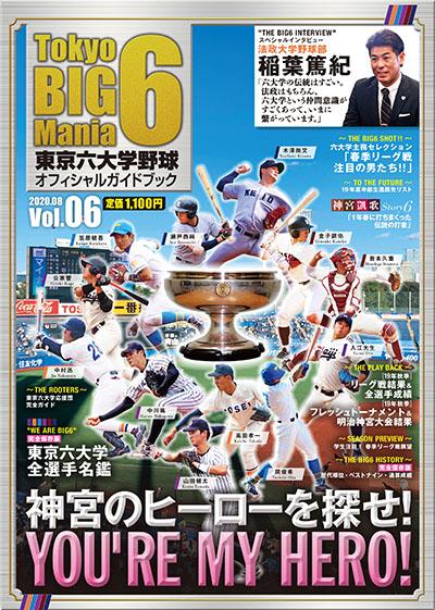 東京 六 大学 野球 2020