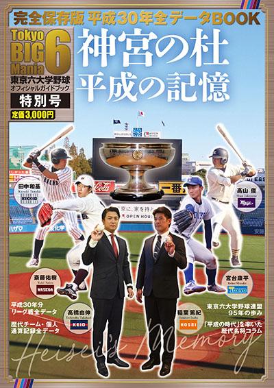 野球 2021 東京 六 大学