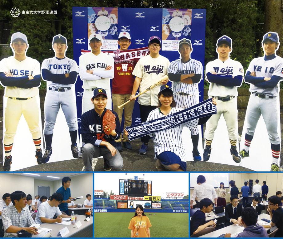 一般財団法人 東京六大学野球連...